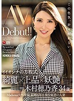 AVデビューした木村穂乃香34歳は色気が計り知れない人妻
