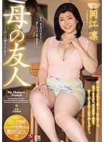 ムッチリ美熟女の岡江凛が熱く火照る肉体を持て余し汗だくセックス