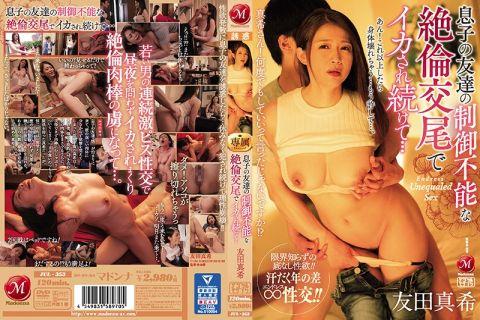 友田真希が誘惑した息子の友達に休みなく犯され続けて理性崩壊