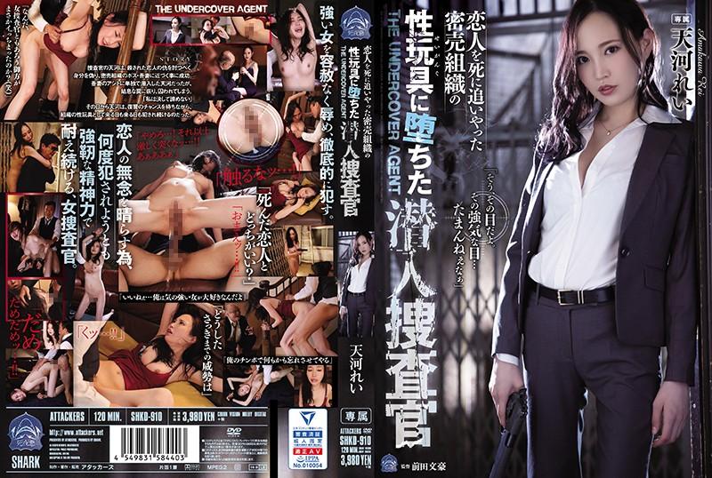「女捜査官の天河れいが密売組織に潜入するが拘束されてレイプされる」のパッケージ画像