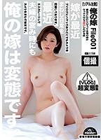 弘崎ゆみなが夫との生々しい中出し子作りセックスを動画に記録する