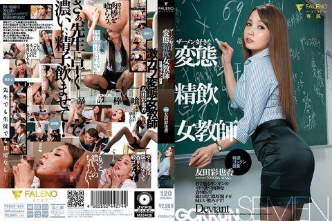 女教師の友田彩也香は絶品のエロテクで精液を搾り取りゴックン