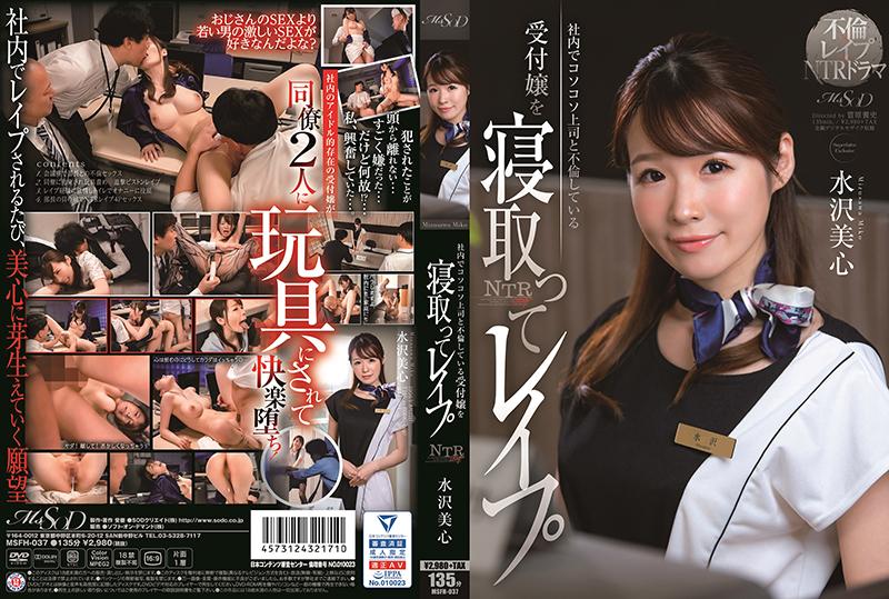 「美人受付嬢の水沢美心が社内で同僚二人にレイプされ快楽堕ち」のパッケージ画像