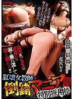 美しい女教師の花宮レイは校長に緊縛されアナルマゾに調教される