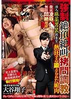 女捜査官の大谷翔子が緊縛され自由を奪われた肉体を拷問調教される