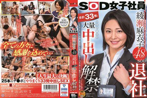 SOD熟女社員の綾瀬麻衣子が最多中出しセックスを更新して退社