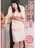 熟女教師の桐島秋子が男子生徒たちに弱みを握られ輪姦される