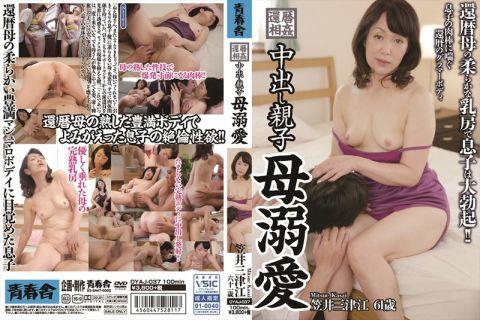 還暦熟女母の笠井三津江が絶倫性欲息子に弱みを握られ近親相姦