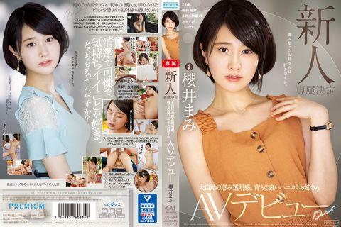 櫻井まみがAVデビューして綺麗な微乳と敏感な身体を曝け出す