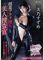 美人捜査官の美乃すずめが囚われ屈辱の性拷問を受け強制アクメ