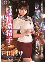 OLの戸田真琴は男子社員に弱みを握られ肉便器としてハメ倒される