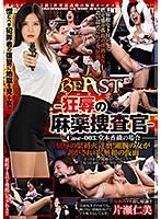 熟女捜査官の片瀬仁美が緊縛された身体に媚薬注入され拷問を受ける