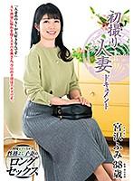 清楚な熟女妻の宮沢ふみがAVデビューして淫らな姿を見せつける
