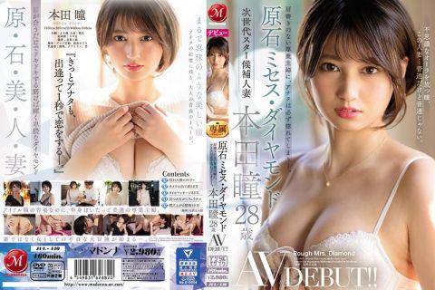 アイドル級の容姿を持つ本田瞳がAVデビューして真っ白な肌を晒す