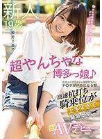 女子大生の松井さあやがAVデビューして杭打ち騎乗位を披露する