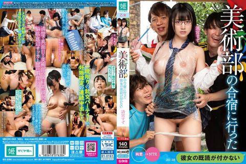 制服美少女の清宮すずが生徒たちに美乳を揉みしだかれ輪姦される