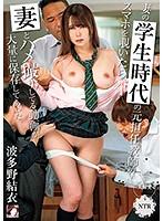 波多野結衣が女子校生時代に肉便器にされていた教師に再び堕ちる