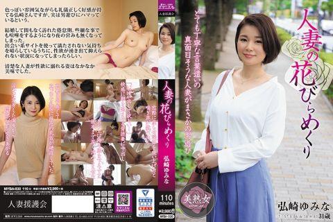 人妻の弘崎ゆみなは興奮して真っ白な乳房の桜色乳首を硬直させる