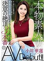 人妻の小川華蓮が一糸まとわぬパイパンスレンダー美裸体を披露