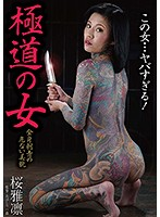 全身に美しい刺青を彫り込んだ桜雅凛が縛られたまま犯される