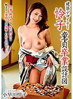 熟女の小早川怜子が童貞の初々しい反応に失いかけた自信を蘇らせる