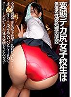 女子校生の永野楓果がデカ尻を突かれてパンティ被ってイキまくる