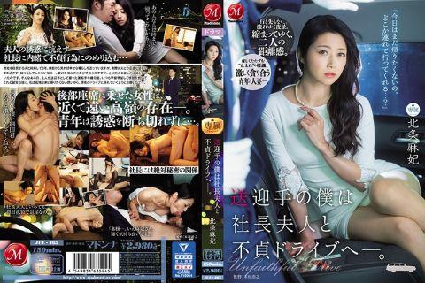 社長夫人の北条麻妃が若い運転手と不貞行為に溺れていく秘密の関係