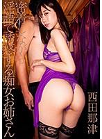 西田那津が淫語を囁きながら焦らし痴女テクでザーメンを搾り取る