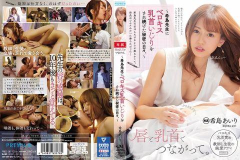 女教師の希島あいり先生にベロキスされながら乳首を責められる