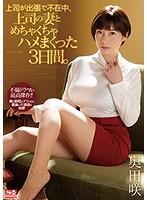 人妻の奥田咲が夫の部下と限られた時間で不倫セックスに燃え上がる