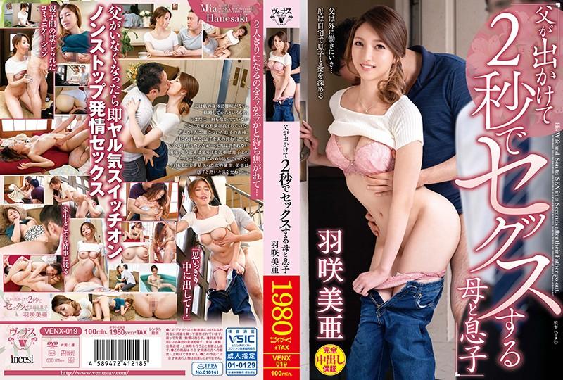 「母親の羽咲美亜は夫が出かけると息子とノンストップ発情近親相姦」のパッケージ画像