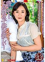 義母の平岡里枝子は娘婿に抱かれ中出しセックスで懐妊を望む