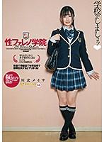 女子校生の川北メイサが激カワ制服コスプレで魅せる極上着衣プレイ