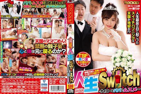 結婚式当時に花嫁の椿りかと父親の心と体が入れ替わるTSFドラマ