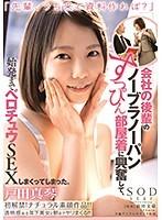 戸田真琴がメイクを落としてすっぴんで本能剥き出し野獣セックス