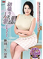 三十路熟女妻の神田三久が体液噴出汗だく絶頂交尾で大潮吹き