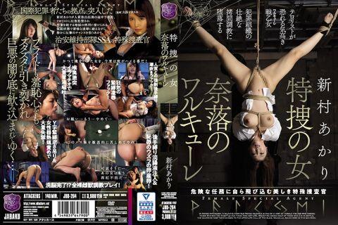 女捜査官の新村あかりが緊縛逆さ吊りや浣腸などで拷問調教される