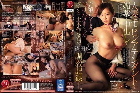 人妻CAの篠田ゆうが媚薬の罠にはまり快楽地獄で溺れていく