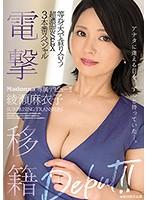 伝説の美熟女の綾瀬麻衣子が新たな刺激を求めて華麗なる転職