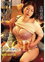 熟女妻の友田真希は甥との禁断セックスで快楽に溺れ大量潮吹き
