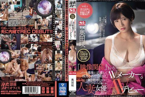 人妻の奥田咲はパートで始めたAV会社だったがAVデビュー