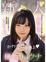 元子役の樋坂リョウナがAV女優でもう一度輝きたくてAVデビュー