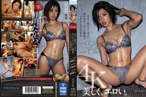 肉体派AV女優の竹内有紀が野獣のようなセックスで潮吹きしまくり