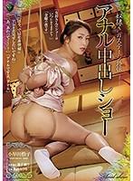 女将の小早川怜子が性奴隷に調教され緊縛アナルファックさせられる
