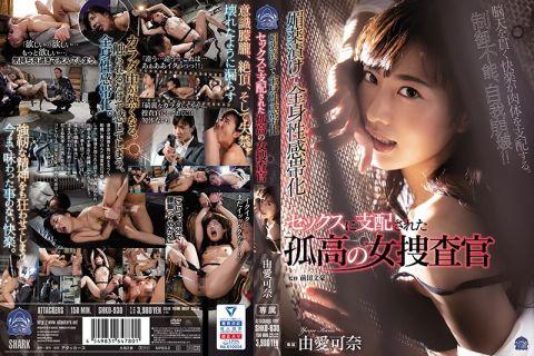 女捜査官の由愛可奈が媚薬を体内に注ぎ込まれレイプされ続ける