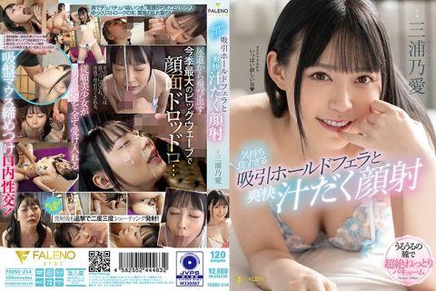 従順美少女の三浦乃愛が超絶ねっとりバキュームフェラで顔射される