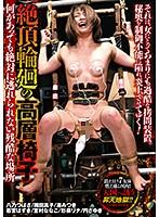 拘束椅子に四肢を固定した女性たちに残酷な拷問装置で発狂させる