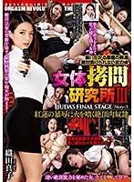 織田真子が緊縛され凄まじい女体拷問で全てを晒してイキ狂う