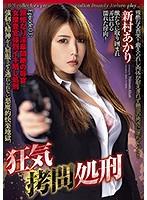 女捜査官の新村あかりが緊縛され淫らな拷問でイキ狂う屈辱を受ける