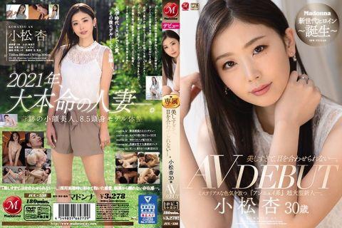 奇跡の小顔美人で8.5頭身モデル体型人妻の小松杏がAVデビュー